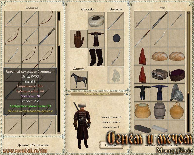 Cкачать игру Mount & Blade: Огнем и мечом (2009Огнем и мечом (20