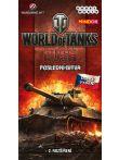 World of Tanks: Rush - Poslední bitva (rozšírenie)